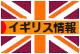 にほんブログ村 海外生活ブログ イギリス情報へ